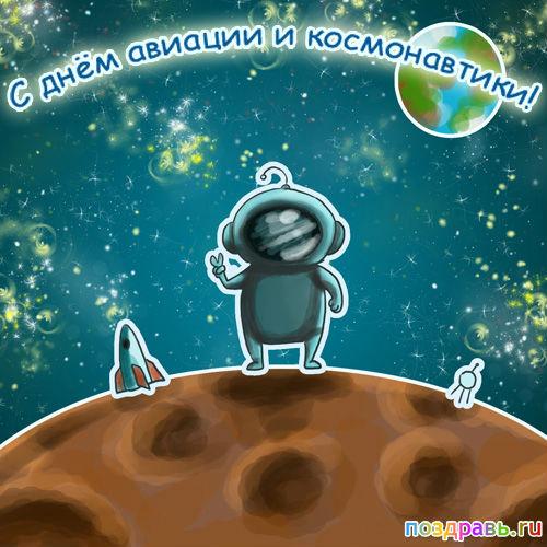 поздравления с днем космонавтики