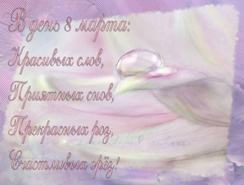 С 8м марта!!! Cards-8m-day-of-woman-2