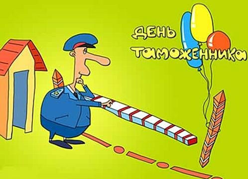 http://www.pozdrav.ru/images/holiday/cards-day-of-customs-27-1.jpg