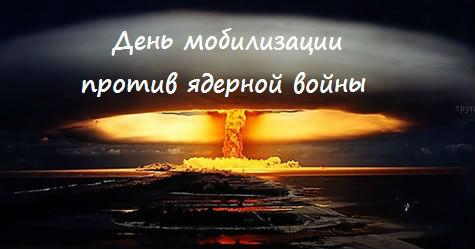 открытка на день мобилизации против ядерной войны