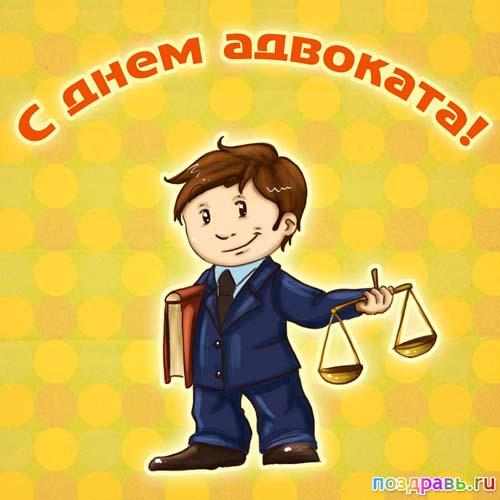 поздравления с днем адвоката