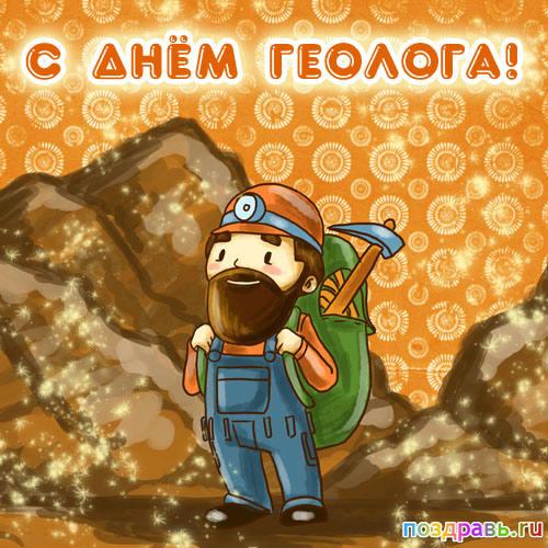 прикольные поздравления с днем геолога