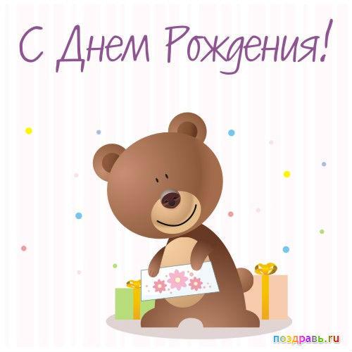 http://www.pozdrav.ru/images/holiday/otkritka-16.jpg