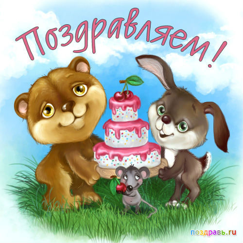 http://www.pozdrav.ru/images/holiday/otkritka-4.jpg