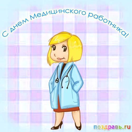 поздравления с днем медицинского работника.