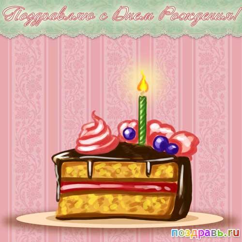 поздравления с днем рождения в прозе.