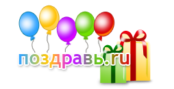 http://www.pozdrav.ru/img/header/new_year_logo.png